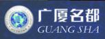 湖南广厦房地产开发有限公司-邵东人才网