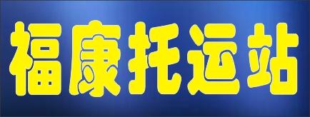 福康托运站-邵东人才网