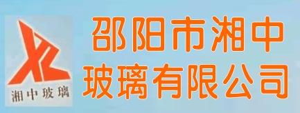 邵阳市湘中玻璃科技有限公司-邵东人才网