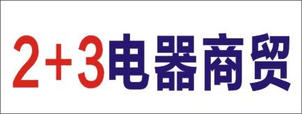 2 3电器商贸-邵东人才网