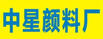 邵阳市中星颜料厂-邵东人才网