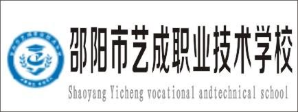 邵阳市艺成职业技术学校/汉帆教育-邵东人才网