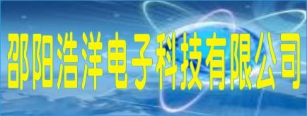 邵阳浩洋电子科技有限公司-邵东人才网